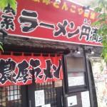 都内おすすめ家系ラーメン「円満家」人気の秘密を探る(実食レポート付き)