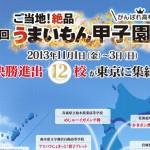 うまいもん甲子園の決勝に進出するメニューはネーミングもうまいもん!