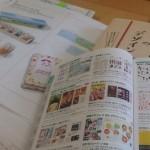 新刊「地域発 ヒット商品のデザイン」(3月発売予定)でネーミングと商標登録のコラム書きます。