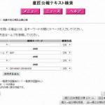 マーケティングにも使えるジャンル別意匠登録件数の集計(2014年4月公開分)