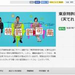 特許のテレビ番組やってるよ!NHK系「東京特許許可局」って知ってた?