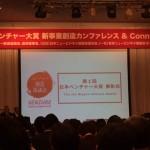 ベンチャーに追い風!第1回日本ベンチャー大賞授与式と懇親会に参加した感想