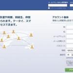 『フェイスブック(Facebook)』の由来/意味