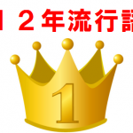 2012年流行語大賞と流行語トップ10を一挙公開!