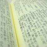 漢字1文字かえるだけで大ヒットするネーミングのつくり方