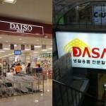 ダイソーvsダサソー 仁義なき商標の戦いin韓国の3つのポイント