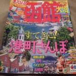 函館2泊3日で13食できるおすすめグルメ情報のまとめ