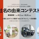 「社名の由来コンテスト」開催!スタートアップが注目されるチャンス!!