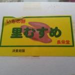 徳島名物「里むすめ」のお菓子がうまい!模範的な商標登録の手法を研究分析