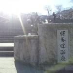 伊香保温泉のお土産「新三大・湯の花饅頭」の食べ比べレポート