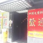 蒲田でうまい餃子を食べたい人へ!意外と知られていない穴場「歓迎あやめ橋店」