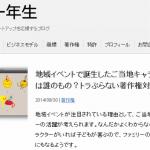 ブログタイトルを変更!2014年10月1日から「特許一年生」になりました。