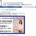 特許専門フリーペーパーが出た!知財業界でレアな「特許ガール」も掲載中!