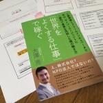 「世界をよくする仕事」で稼ぐ著書・大澤亮氏に学ぶキャリア形成に大切な3つのこと