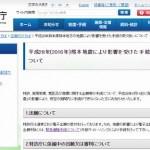 熊本地震で影響を受けた手続の救済措置